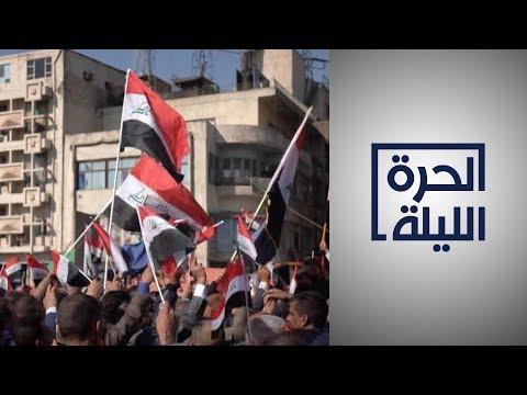 العراق.. مقترح جديد يهدف لوضع حد للاحتجاجات