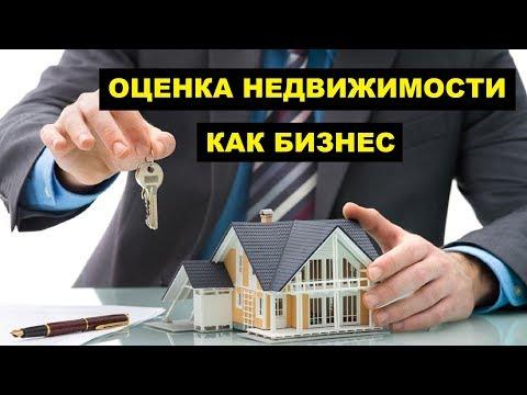 Оценка недвижимости как бизнес идея