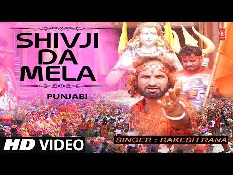 New Kanwar Bhajan I Shivji Da Mela I Punjabi Kanwar Bhajan I RAKESH RANA I Full HD Video Song