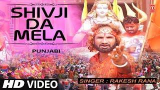 New Kanwar Bhajan I Shivji Da Mela I Punjabi Kanwar Bhajan I RAKESH RANA I Full HD Song
