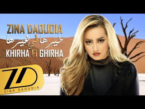 Zina Daoudia - Khirha Fi Ghirha - (Lyrics video) 2019| زينة الداودية - خيرها في غيرها