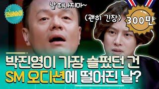 티비냥-날떠나지마로-sm오디션-본-박진영-이수만이-불러세운-이유는-인생술집-171130-4