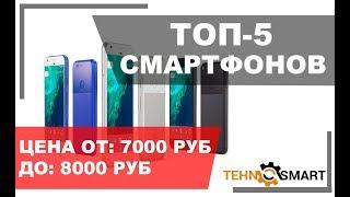 ТОП-5 рейтинг надежных смартфонов (телефонов) от 7000 до 8000 рублей 2017-2018 год