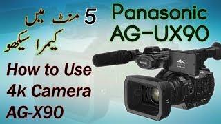 كيفية استخدام الكاميرا 4k من باناسونيك AG-UX90 في الأردية/الهندية.كيفية معدل وفيات الرضع