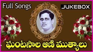 Ghantasala Telugu Hit Songs - Jukebox - (Ghantasala Jukebox)
