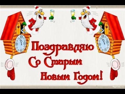 Старый Новый Год !!! Самые прикольные новогодние поздравления !!! - Ржачные видео приколы