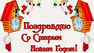 Старый Новый Год !!! Самые прикольные новогодние поздравления !!!