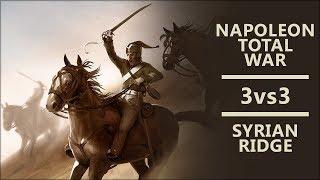 Кровь и песок - командный бой 3х3 (Napoleon Total War Online Battle)