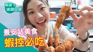 泰國蝦控必吃!最划算的活蝦吃好吃滿就在景安站!|屠潔's迷路日常Vlog3月日更