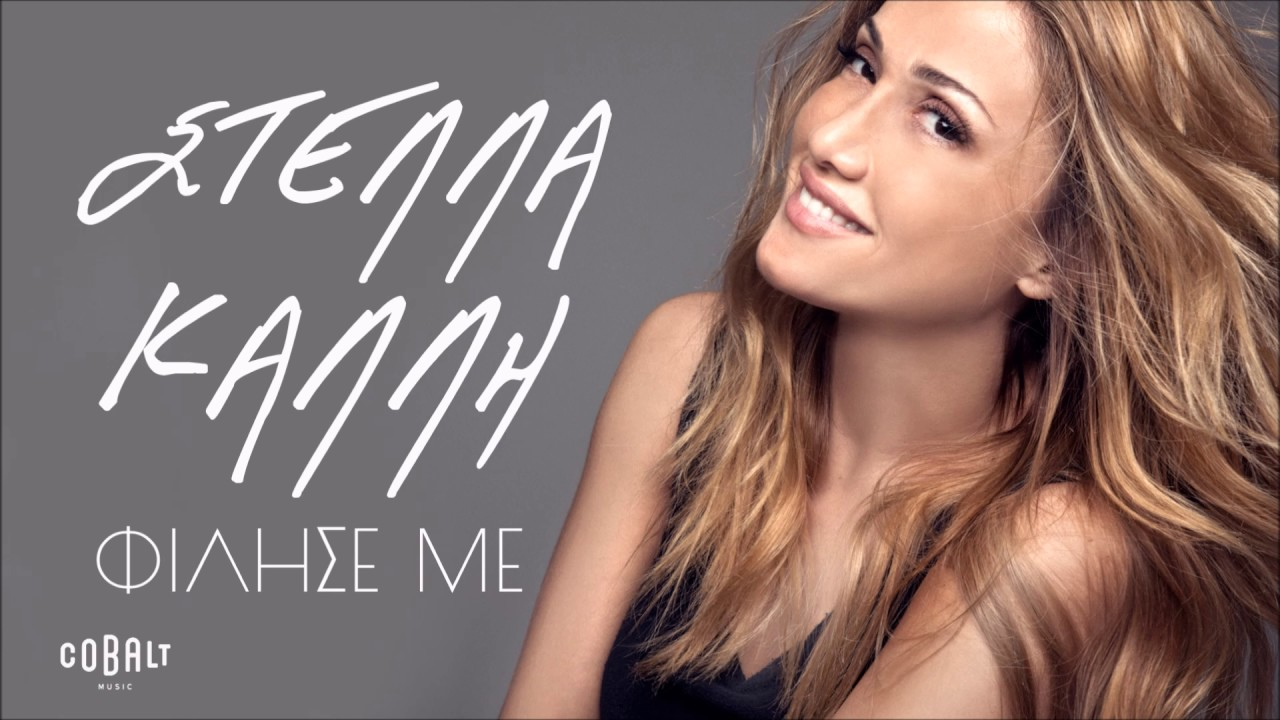 Στέλλα Καλλή - Φίλησέ Με - Official Audio Release