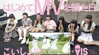 〜絶叫、興奮、爆笑〜【はじめてMVを観た日】AIS(アイス)