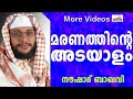 മരണത്തിന്റെ 3 അടയാളങ്ങൾ...  Latest Muslim Prabhashanam | Noushad Baqavi 2015 video