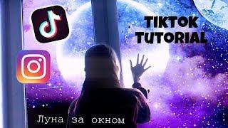 Tutorial TikTok || Как добавить луну за окном ? || Valeria Vaiberx
