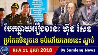 បែកធ្លាយរឿងមួយនេះ ហ៊ុន សែន ប្រកែកមិនរួចទេ ចប់ហើយសូមស្តាប់, Cambodia Hot News , Khmer News Today