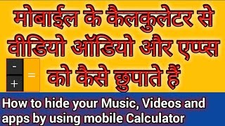 How to hide apps videos and files by using mobile calculator