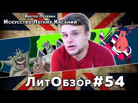 НОВАЯ КНИГА ПЕЛЕВИНА // ИСКУССТВО ЛЕГКИХ КАСАНИЙ (Виктор Пелевин) ЛитОбзор #54