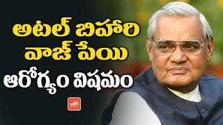 EX PM Atal Bihari Vajpayee Health Condition Still Critical | AIIMS | PM Modi ,Amit Shah | YOYO TV