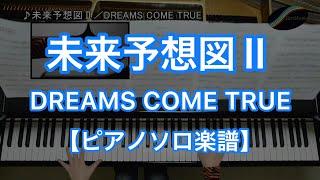 DREAMS COME TRUE「未来予想図Ⅱ」を耳コピで原曲のイメージを大切にした...