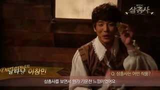 뮤지컬 삼총사 -대한민국 대표 스테디셀러 뮤지컬