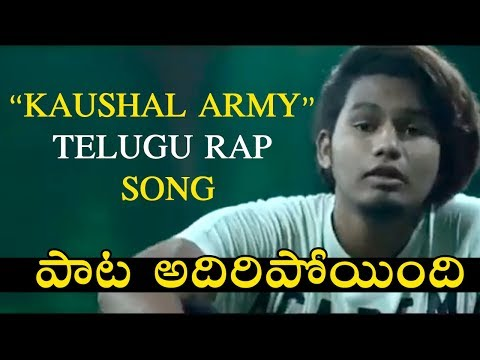 Kaushal Army Telugu RAP Song || Kaushal Telugu RAP Song || First Telugu RAP Song On Kaushal