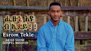 🇪🇷 New Eritrean Gospel Song By Esrom Tekle //ብ ኢደይ ሒዙኒ // ARISE SHINE GOSPEL MISSION