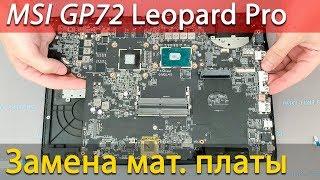mSI GP72 Leopard Pro Замена материнской платы
