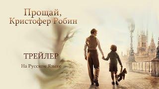 Прощай Кристофер Робин. Трейлер. 2017. Rus на русском языке