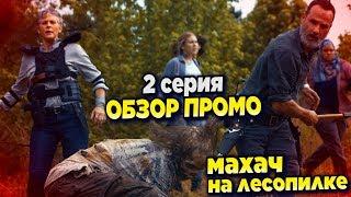 Ходячие мертвецы 9 сезон 2 серия - МАХАЧ НА ЛЕСОПИЛКЕ - Обзор промо (без спойлеров)