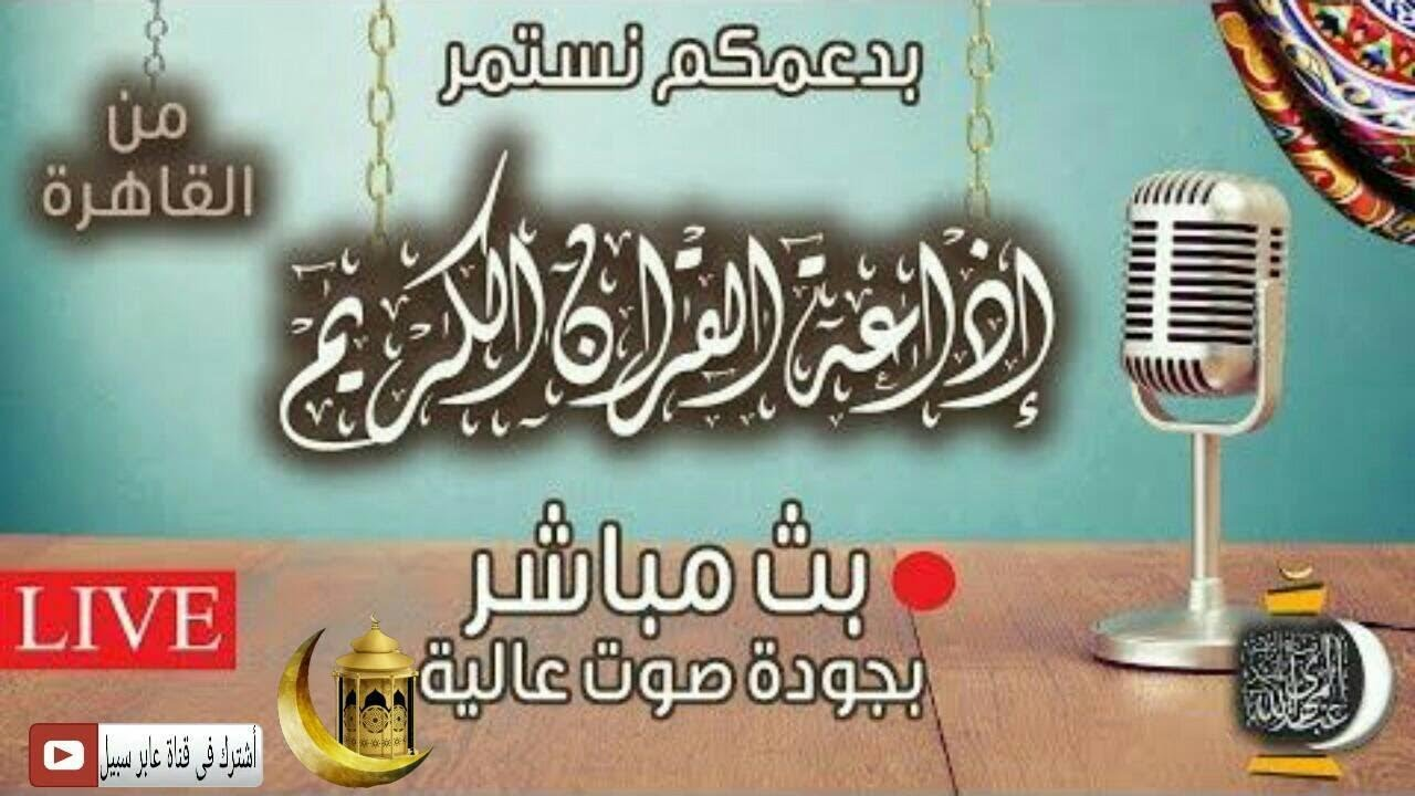 البث المباشر لاذاعة القران الكريم من الرياض