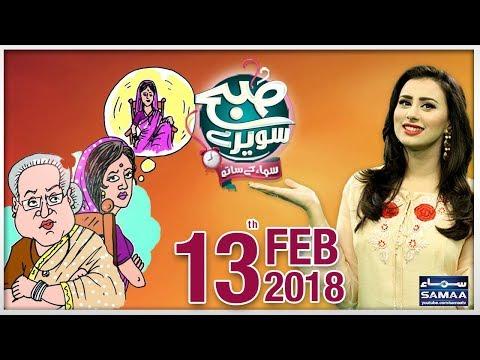 Subah Saverey Samaa Kay Saath | SAMAA TV | Madiha Naqvi | 13 Feb 2018