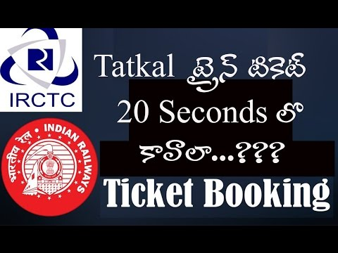Book Tatkal Train Ticket in 20 Seconds - TELUGU