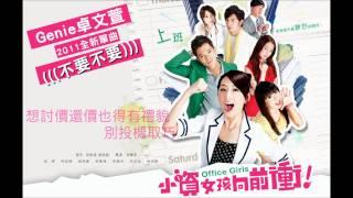[HD完整字幕]卓文萱 - 不要不要 (電視劇 小資女孩向前衝 片頭曲)