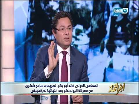 أخر النهار - لقاء خاص مع المحامي الدولي / خالد أبو بكر حول أهم القضايا السياسية والتشريعية
