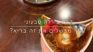 קרם בורלה טבעוני ״איך מבשלים את זה בריא״