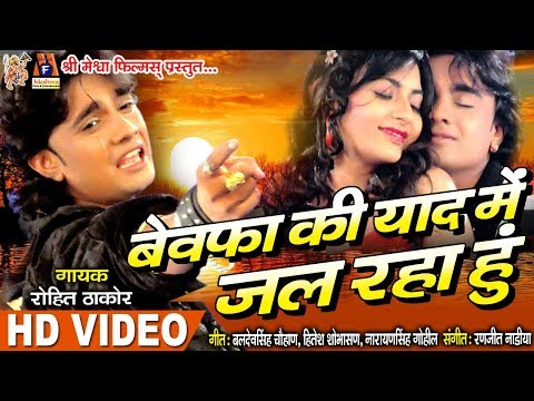 Ek Bewafa Ki Yad Main Jal Raha Hu || Rohit Thakor Sad Song || Super Hits Song ||