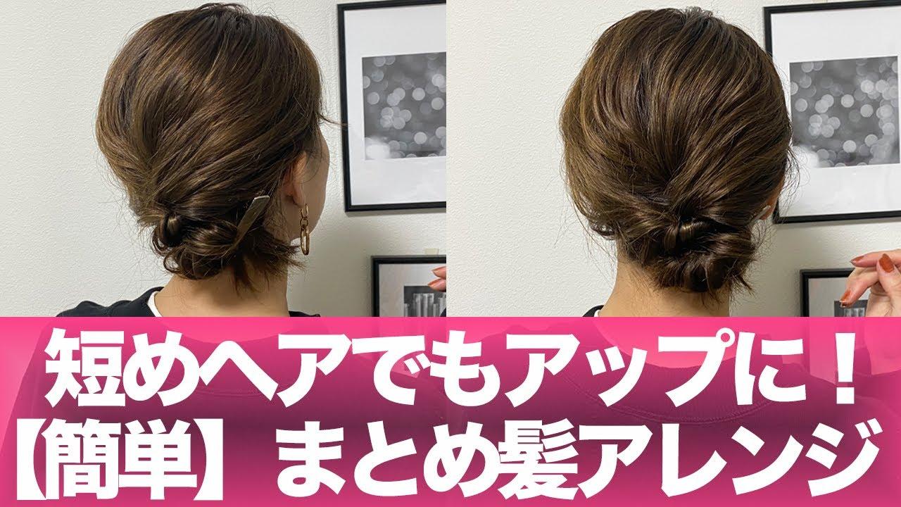 【ヘアアレンジ】髪が短くても可愛いまとめ髪♡ボブ〜ミディアムにおすすめ!