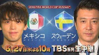 『2018 FIFA ワールドカップ ロシア』6/27(水)TBS系列よる10時!! 死の組グループFで生き残るのは!? メキシコ×スウェーデン生中継【TBS】