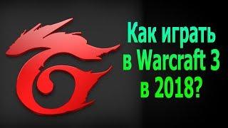 Как играть в Warcraft 3 через Garena LAN в 2018?