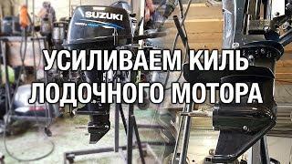 ⚙️🔩🔧Усиливаем киль лодочного мотора SUZUKI DT9.9A (для горных рек)