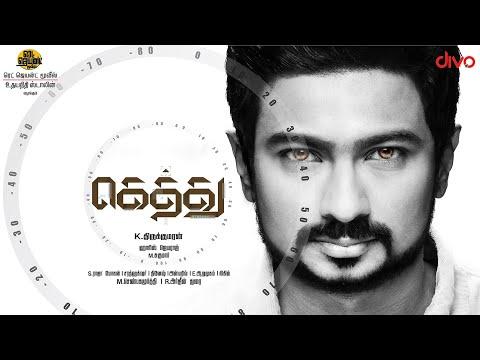 Yevanda Ivan - Gethu | Lyrical Video | Harris Jayaraj | MC Vickey, Sharmila | K.Thirukumaran