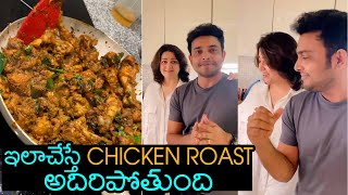 Getup Srinu Prepare Chicken Roast Recipe With Charmy Kaur | Getup Srinu FUN With Charmy Kaur | ISM