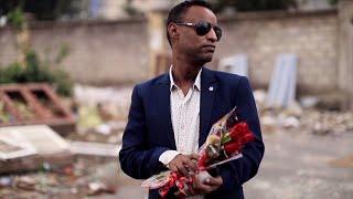 Yirdaw Tenaw   Bemaledaw   በማለዳው    Ethiopian Music Official Video
