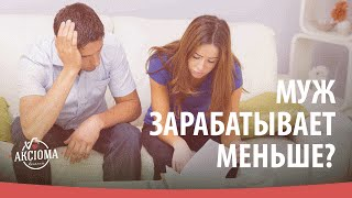 Психология отношений: Что делать, если жена зарабатывает больше мужа? Конфликт в семье. О. Юрковская
