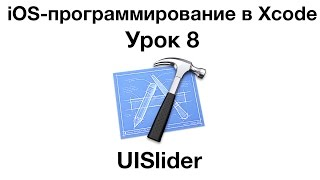 iOS программирование в Xcode. Урок 8 - UISlider