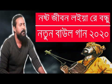 Baul Gaan Bangla Song Video Ll Bangla Song 2020 Ll Folk Song