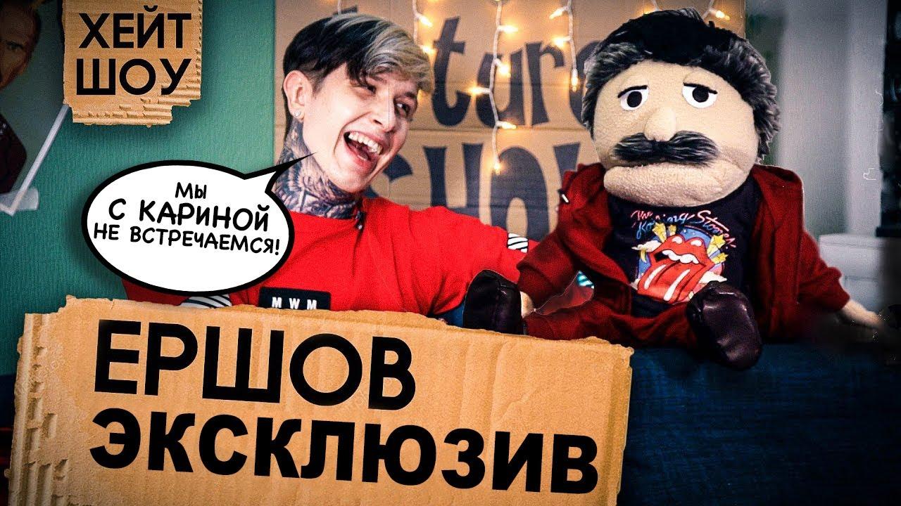 ЕРШОВ и КАРИНА КРОСС не ВСТРЕЧАЮТСЯ! ЭКСКЛЮЗИВА НЕТ! В принципе всё | Arturo SHOW #6