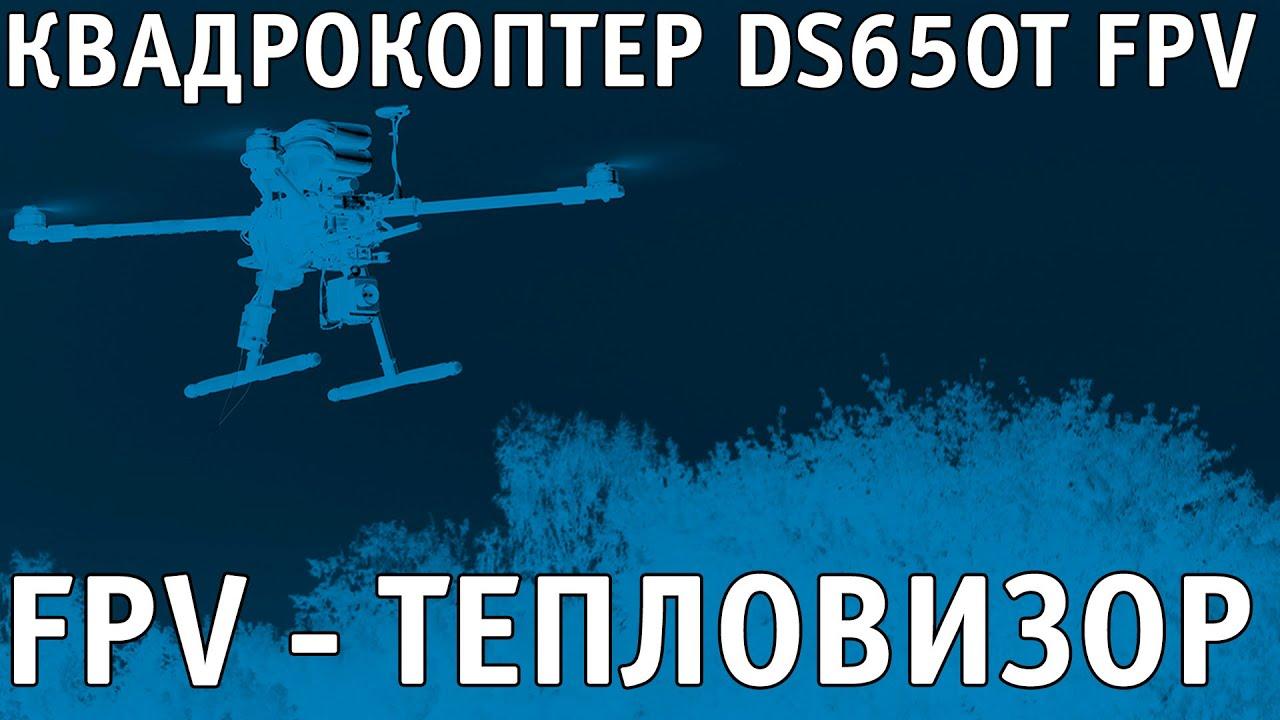 Купить тепловизор для охоты FLIR Scout LS-32, LS-64 - YouTube