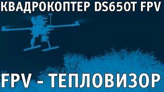 видео FLIR One для iPhone купить тепловизор в Москве