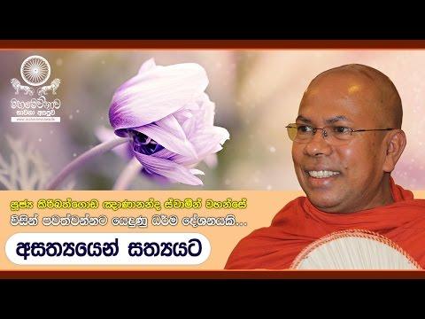 Asathyen Sathyata (අසත්යයෙන් සත්යයට) ~ Ven. Kiribathgoda Gnanananda Thero