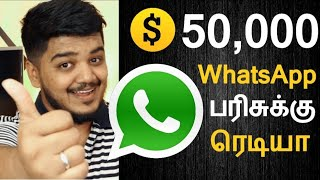 ஒரு அரிய வாய்ப்பு Earn from WhatsApp Research Awards for Social Science and Misinformation in Tamil